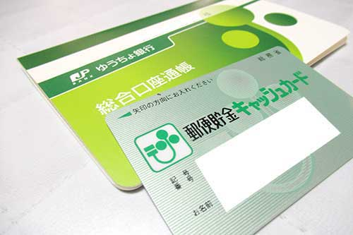 ゆうちょ銀行のキャッシュカードと通帳