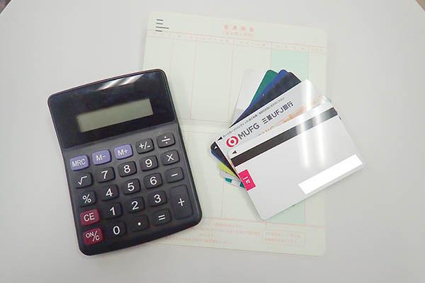 電卓と通帳とローンカード