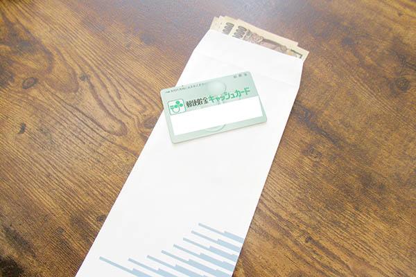 ゆうちょ銀行のキャッシュカードとお金