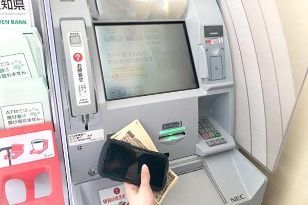 セブン銀行のATMとお金